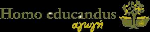 Homo educandus Αγωγή | e-School